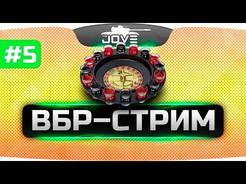 ВБР-СТРИМ #5 ● Wargaming выбирает Джову танк!