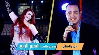 اغنية الهرم الرابع غناء المطرب ايمن العناني اغنية شعبي روعة جديدة 2018