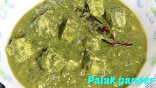 Palak Paneer | Restaurant Style | Popular Punjabi Main Course