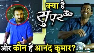 Who Is Anand Kumar Who's Character Hrithik Roshan Is Playing In Super 30?