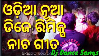 Odia New  Movie  Dj Dance Songs  Hard Bass Mix  Nonstop 2017