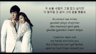 t Yoon Mirae (t윤미래) -- Touch Love [Master's Sun OST] (Hangul - Rom - English) Lyrics.