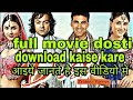 Full movie dosti download kaise kare | how to download dosti movie