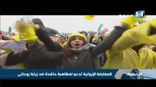 المعارضة الإيرانية تدعو لمظاهرة حاشدة ضد زيارة روحاني