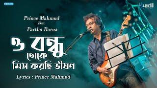 Prince Mahmud feat. Partho Barua | O Bondhu Toke Miss Korchi Bhishon | Lyrical Video | 2017