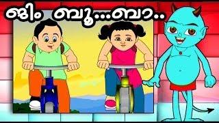 ജീം ബൂം ബാ കുട്ടിച്ചാത്തൻ | Jheem Bhoom Bhaa | kuttichathan Cartoon