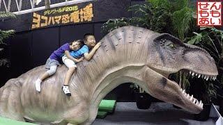 横浜恐竜博2015 Yokohama Dinosaurs Exhibition