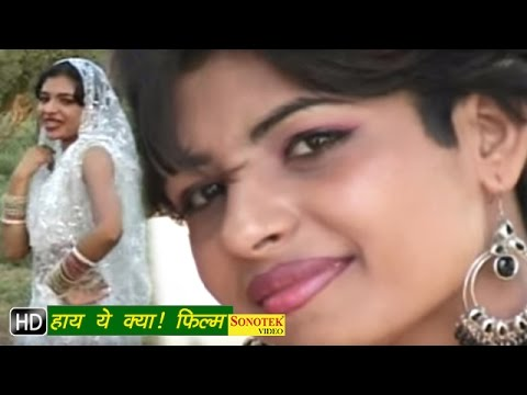 Xxx Mp4 Hay Ye Kya हाय ये क्या Anu Kadyan Dev Kumar Deva Haryanvi Full Movies 3gp Sex