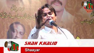 Shah Khalid, Malegaon Mushaira, 06/05/2016, Mushaira Media