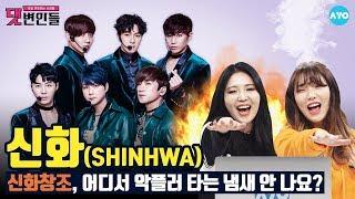 [ENG SUB] 추억 팔이? 21년차 현역 아이돌 '신화'입니다. #SHINHWA│댓변인들│AYO 에이요