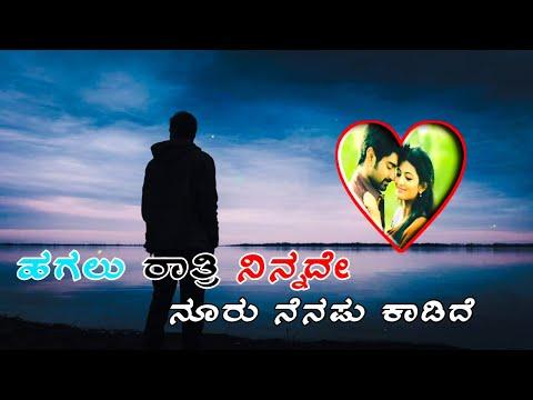 Xxx Mp4 ನೂರು ನೆನಪು ಕಾಡಿದೆ 💝 Kannada Love Whatsapp Status Video Mussanje Mathu Kannada Movie Song 3gp Sex