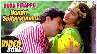 Nandri Sollave En Mannava Video Song | Udan Pirappu Tamil Movie | Sathyaraj | Sukanya | Ilayaraja