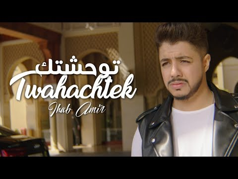 Ihab Amir Twahachtek EXCLUSIVE Music Video إيهاب أمير توحشتك حصرياً