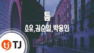 The Space Between 틈_SoYou&Urban zakapa 소유,권순일,박용인_TJ노래방 (Karaoke/lyrics/romanization/KOREAN)
