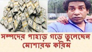 জানুন কত টাকার মালিক মোশারফ করিম - How much money has been owned by Mosharraf Karim