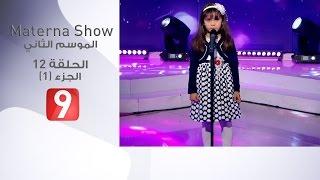 Materna Show - Ep 12 / Partie 1