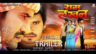 Ram Lakhan | Official Trailer | 2016 | Dinesh Lal Yadav