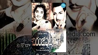 Chiranjeevulu Telugu Full Movie || NTR, amuna, Gummadi || Vedantam Raghavaiah || Ghantasala