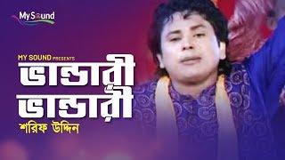 Vandare  Vandare | Sorif Uddin | Bangla Doarbare Song |  Mysound BD