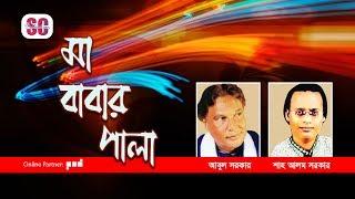 Abul Sarkar, Shah Alam Sarkar - Maa Babar Pala | Bangla Pala Gaan | SCP