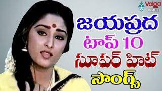 Jayaprada Top 10 Super Hit Songs ( జయఫ్రద టాప్ 10 సూపర్ హిట్ సాంగ్స్)    Telugu Juke Box Songs