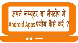 How to use android apps on pc in Hindi   Laptop ya computer pe android apps kaise chalaye hindi urdu