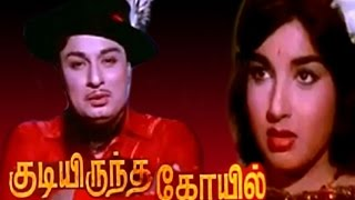 Kudiyiruntha Kovil Full movie HD | M. G. Ramachandran and J. Jayalalitha, M. N. Nambiar, Nagesh