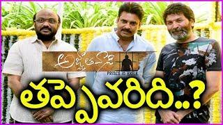 Reasons Behind Agnyaathavaasi Movie Flop Talk   Pawan Kalyan   Trivikram   Anu Emmanuel