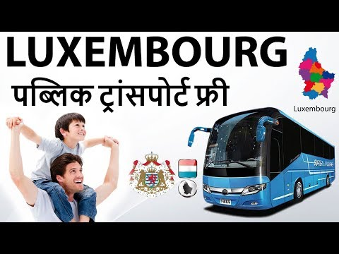 Xxx Mp4 Luxembourg Makes Public Transport Free पब्लिक ट्रांसपोर्ट फ्री Current Affairs 2018 3gp Sex