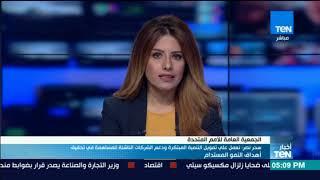 أخبار TeN - جولة إخبارية تفصيلية ليوم الخميس 21 سبتمبر 2017