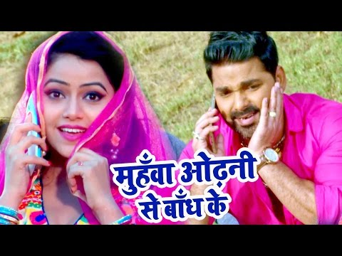 Xxx Mp4 सुपरहिट गाना 2017 Pawan Singh Muhawa Odhani Se Superhit Film SATYA Bhojpuri Songs 3gp Sex