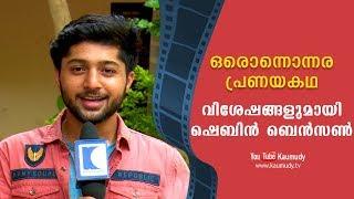 Chat with Actor Shebin Benson | Oronnonnara Pranayakadha | Kaumudy TV