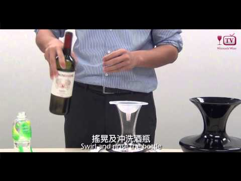 How to perform double decanting? 如何進行二次醒酒?