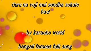 Guru na bhoji mui Baul karaoke গুরু না ভজি মুই সন্ধ্যা সকালে মন প্রান দিয়া রেকারাওকে -9126866203