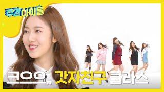 주간아이돌 - (Weekly Idol Ep.221) 여자친구 Gfriend's Random play dance part 1