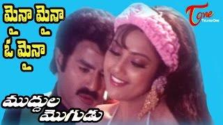 Muddula Mogudu Movie Songs || Mainaa Mainaa Video Song || Balakrishna, Meena, Ravali