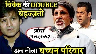 Amitabh Bachchan Breaks His Silence On Vivek Oberoi Meme Controversy!