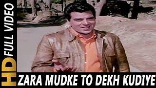Zara Mudke To Dekh Kudiye | Mohammed Rafi | Lalkaar 1972 Songs | Dharmendra, Mala Sinha
