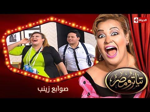 Xxx Mp4 تياترو مصر الموسم الثانى الحلقة 16 السادسة عشر صوابع زينب حمدي المرغني Teatro Masr 3gp Sex