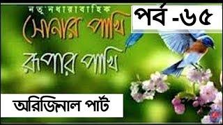 সোনার পাখি রুপার পাখি পর্ব ৬৫ Sonar pakhi Rupar pakhi Part 65  Bangla Natok Full HD 1080