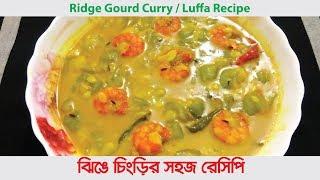 Jhinga recipe | jhinga chingrir torkari ranna | Ridge gourd curry | Luffa recipe