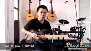 How to play : เปลวไฟ - Blackhead by NutCT
