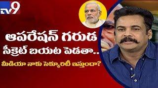 Hero Sivaji's advice to Pawan Kalyan! || AP Special Status -TV9