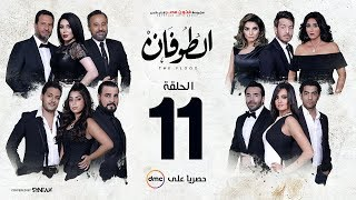 مسلسل الطوفان - الحلقة 11 الحادية عشر - Altofan Series Episode 11
