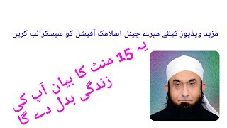 This 15 Minute Bayan Will Change Your Life By Maulana Tariq Jameel 2016