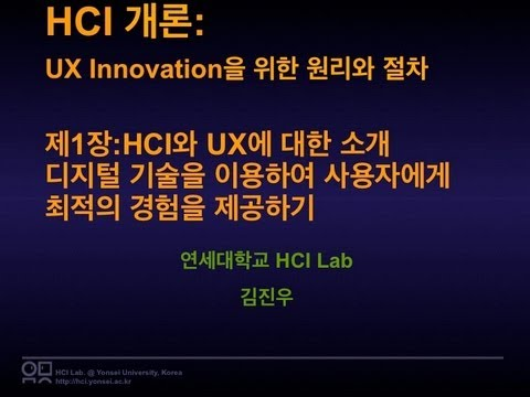 2013-2 HCI개론 1주차 : HCI와 UX에 대한 소개 ①
