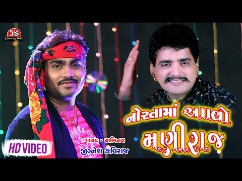 Xxx Mp4 Norata Ma Aavo Maniraj Jignesh Kaviraj HD Video Song 3gp Sex