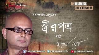 Stree'r Potro-Rabindranath Tagore | Recitation by Rituparno Ghosh | Full Audio Jukebox