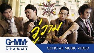 วู่วาม (Unreleased version) - Season Five【OFFICIAL MV】