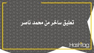 تعليق ساخر وناري من محمد ناصر على فضيحة السيسي وحارسه الشخصي في فرنسا